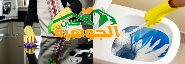 تنظيف-مطابخ-وحمامات-بالمدينة-المنورة