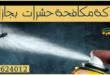 شركة مكافحة حشرات بجازان 0543624012 خدمة فورية وسريعة